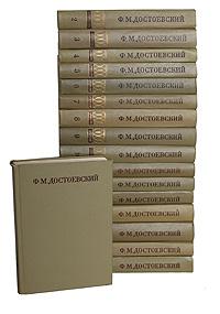 Ф. М. Достоевский Ф. М. Достоевский. Полное собрание сочинений в 30 томах: Том 1-17 (комплект из 17 книг)