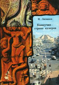 Кампучия - страна кхмеров Книга И.П.Литвинова посвящена...