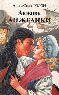 Анн и Серж Голон Любовь Анжелики. В двух книгах. Книга 1