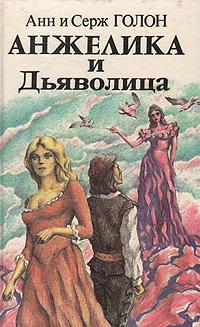 Анжелика и Дьяволица. В двух книгах. Книга 1