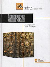 Руководство к изучению Священного Писания