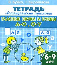 Логопедические игралочки. Гласные звуки и буквы А-О, О-У. Тетрадь для детей 6-9 лет