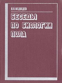 Н. Н. Медведев Беседы по биологии пола