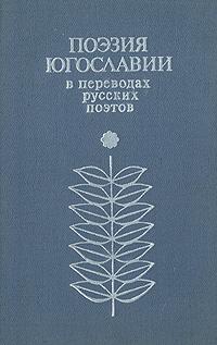Поэзия Югославии в переводах русских поэтов
