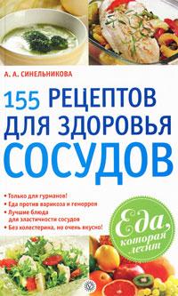 А. А. Синельникова 155 рецептов для здоровья сосудов