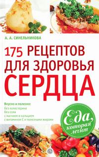 А. А. Синельникова 175 рецептов для здоровья сердца