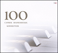 100 самых знаменитых концертов (mp3)