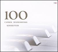 100 самых знаменитых концертов (mp3) dvorak dvorakjacqueline du pre cello concerto in b minor op 104 180 gr