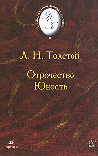 Л. Н. Толстой Отрочество. Юность г н пикалов солдатская юность