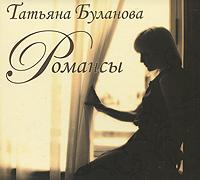 Татьяна Буланова Татьяна Буланова. Романсы татьяна буланова татьяна буланова романсы
