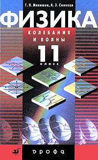 Г. Я. Мякишев, А. З. Синяков Физика. Колебания и волны. 11 класс