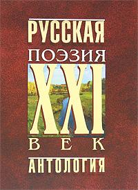 Русская поэзия. XXI век