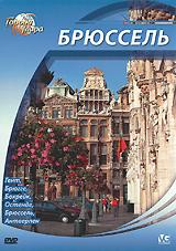 Города мира: Брюссель