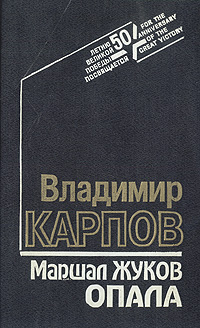 Владимир Карпов Маршал Жуков. Опала