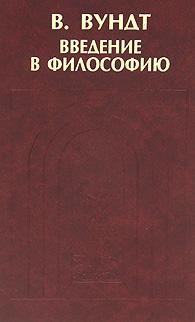 В. Вундт Введение в философию