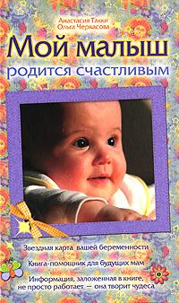 Анастасия Такки, Ольга Черкасова Мой малыш родится счастливым