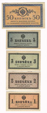 Комплект из 5 купюр. Россия, начало ХХ века tayo футляр для хранения 2 х ножниц 21 5 см х 8 5 см х 2 5 см