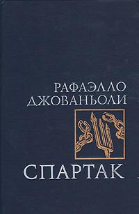 Рафаэлло Джованьоли Спартак