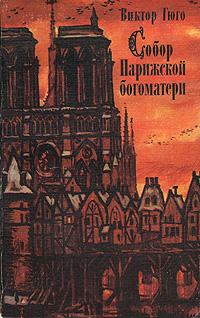 Виктор Гюго Собор Парижской богоматери