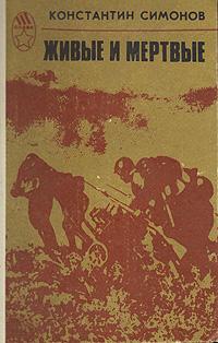 Константин Симонов Живые и мертвые. Роман в трех книгах. Книга 2. Солдатами не рождаются