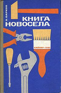 В. И. Барков Книга новосела