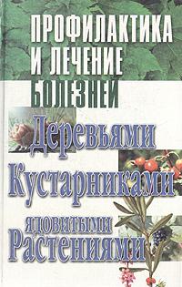 А. А. Новикова Профилактика и лечение болезней деревьями, кустарниками, ядовитыми растениями