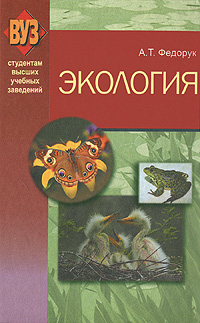 А. Т. Федорук Экология