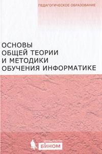 Александр Кузнецов Основы общей теории и методики обучения информатике цены онлайн
