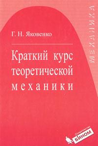 Г. Н. Яковенко Краткий курс теоретической механики