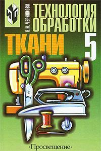 В. Н. Чернякова Технология обработки ткани. 5 класс