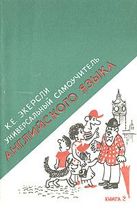 К. Е. Экерсли Универсальный самоучитель английского языка. В четырех книгах. Книга 2 интенсивный оксфордский самоучитель английского языка комплект из 3 книг