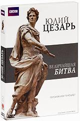 BBC: Юлий Цезарь: Величайшая битва