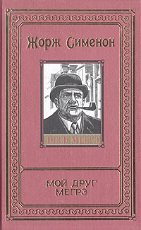 Жорж Сименон Мой друг Мегрэ