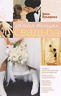 Лукашева А. Ваша веселая свадьба