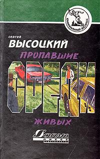 Сергей Высоцкий Пропавшие среди живых