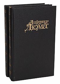 цены на Александр Дюма Ожерелье королевы (комплект из 2 книг)  в интернет-магазинах