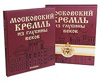 Московский Кремль из глубины веков. С. В. Девятов, Е. В. Журавлева