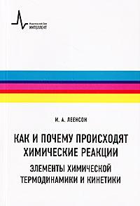 И. А. Леенсон Как и почему происходят химические реакции. Элементы химической термодинамики и кинетики