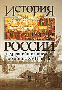 История России с древнейших времен до конца XVIII века