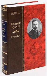 Василий Молодяков Валерий Брюсов. Биография (подарочное издание)