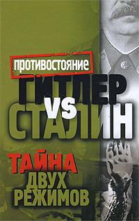 Алексей Крючков Гитлер vs Сталин. Тайна двух режимов