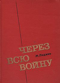 М. Паджев Через всю войну
