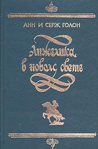 Анн и Серж Голон Анжелика в Новом Свете голон анн и серж анжелика в новом свете
