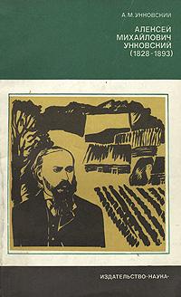 А. М. Унковский Алексей Михайлович Унковский (1828 - 1893)
