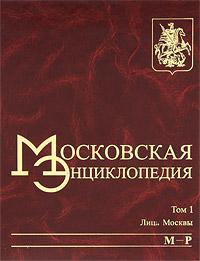 Московская энциклопедия. Том 1. Лица Москвы. Книга 3. М-Р