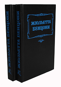 Жюльетта Бенцони Любовь и замки (комплект из 2 книг) цена