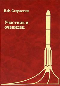 В. Ф. Старостин Участник и очевидец