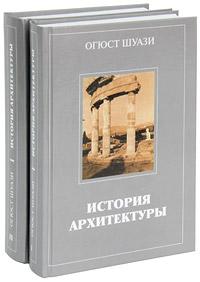 Огюст Шуази. История архитектуры (комплект из 2 книг)