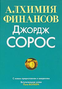 Книга Алхимия финансов. Джордж Сорос
