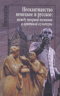 Неокантианство немецкое и русское. Между теорией познания и критикой культуры
